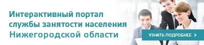 Портал ЦЗН Нижегородской области