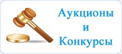 Торги по предоставлению имущества и земельных участков