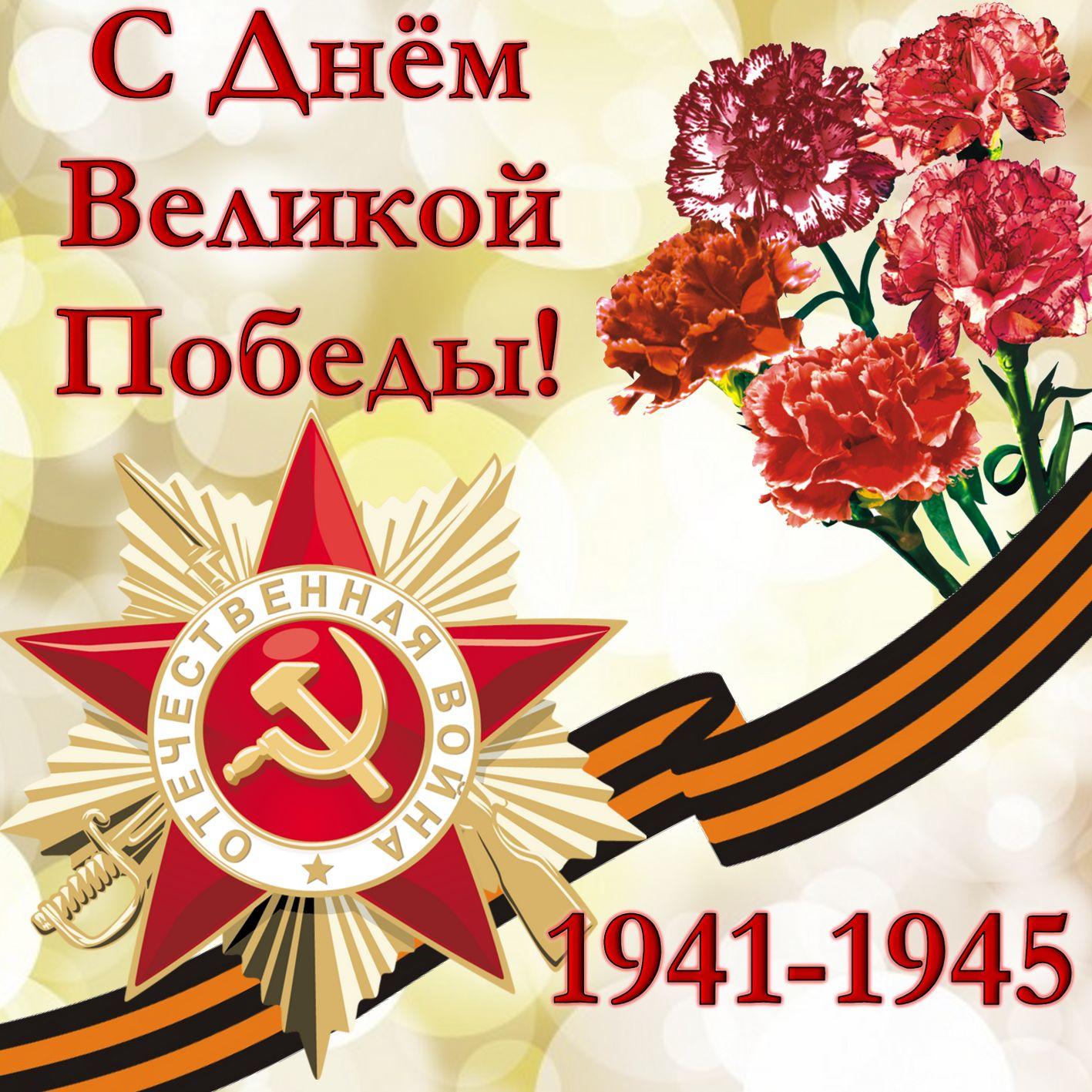 Дню архивов, открытка день победы 9 мая 1945